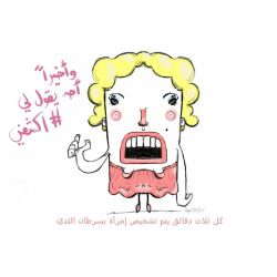 Breast Cancer Awareness by majed-albahiti