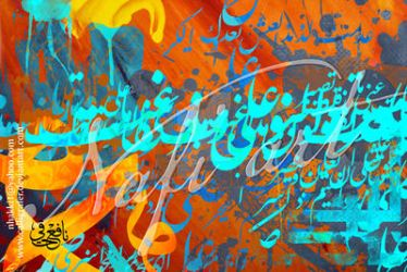 Abstract calligraphy in arabic by calligrafer