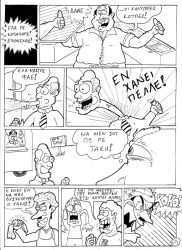 The Kibbehs of Takis   Page 1 by nikgt