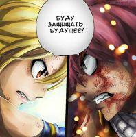 Fairy Tail 327 Natsu and Lucy by Yachuri