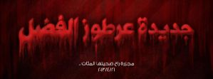 Al-Fadel Massacre - Arabic by ahmad-y