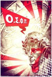 The Olympiakos concept by Emanpris