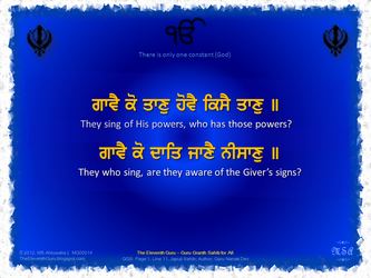 The Eleventh Guru :: Japuji Sahib (1.11) by msahluwalia