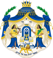 Lesser Arms of the Reunited Kingdom of Israel by Gouachevalier