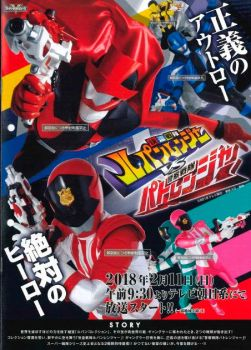 LupinRanger VS PatoRanger by Sentaibrave