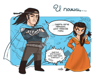 And remember... Lan and Nynaeve by Holda-volk
