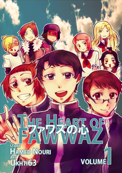 The Heart of Fawwaz by muslimmanga