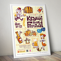 Beer Festival Poster by ElPino0921