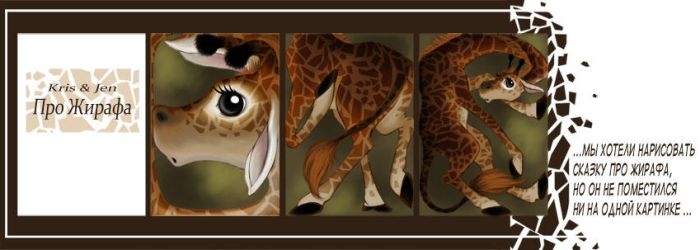 About giraffe. by jen-and-kris