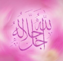 ALLAH the most glorious by muslimz
