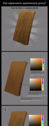 How to draw wooden plank? by Gimaldinov