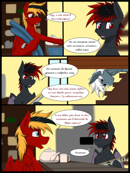 Twotail story page 23 by Twotail813