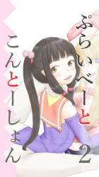(c93 new book)private contortion 2 by akihiro