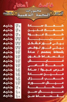 Bakery Price list (Arabic Language) by abdallahouseen