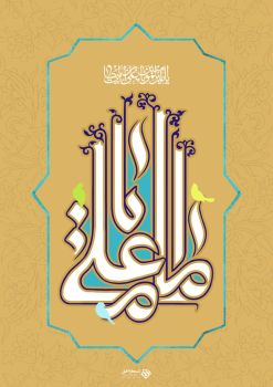Imam Ali's Birthday, Fathers Day by HO3INR