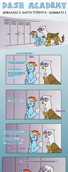 (GREEK) Dash Academy Chapter 2 - Hot Flank #1 by LDinos
