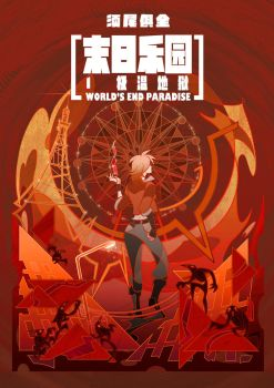 cover for World's End Paradise volumn I by breath-art
