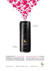 SD Perfume 4 women_002 by helaly78