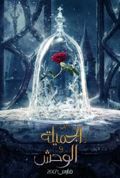 the beauty and the beast teaser poster 2017 by Mohammedanis