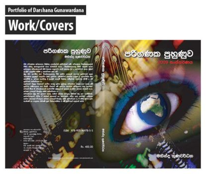 Cover for a Computer Book by darshana4it