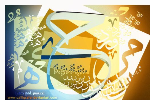 Arabic letters 62 by calligrafer