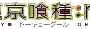 Tokyo Ghoul:re logo by The-Catster