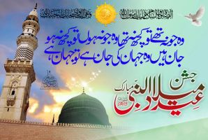 Jashn E Eid Milad un Nabi HD Wallpaper by SHAHBAZRAZVI