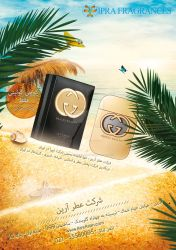 Gucci Guilty Men Fragrance For Perfume Magazine by MehradCreative