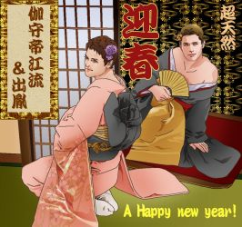 A Happy New Year by kim777777
